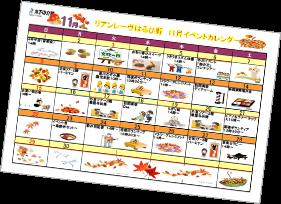 イベントカレンダー イメージ
